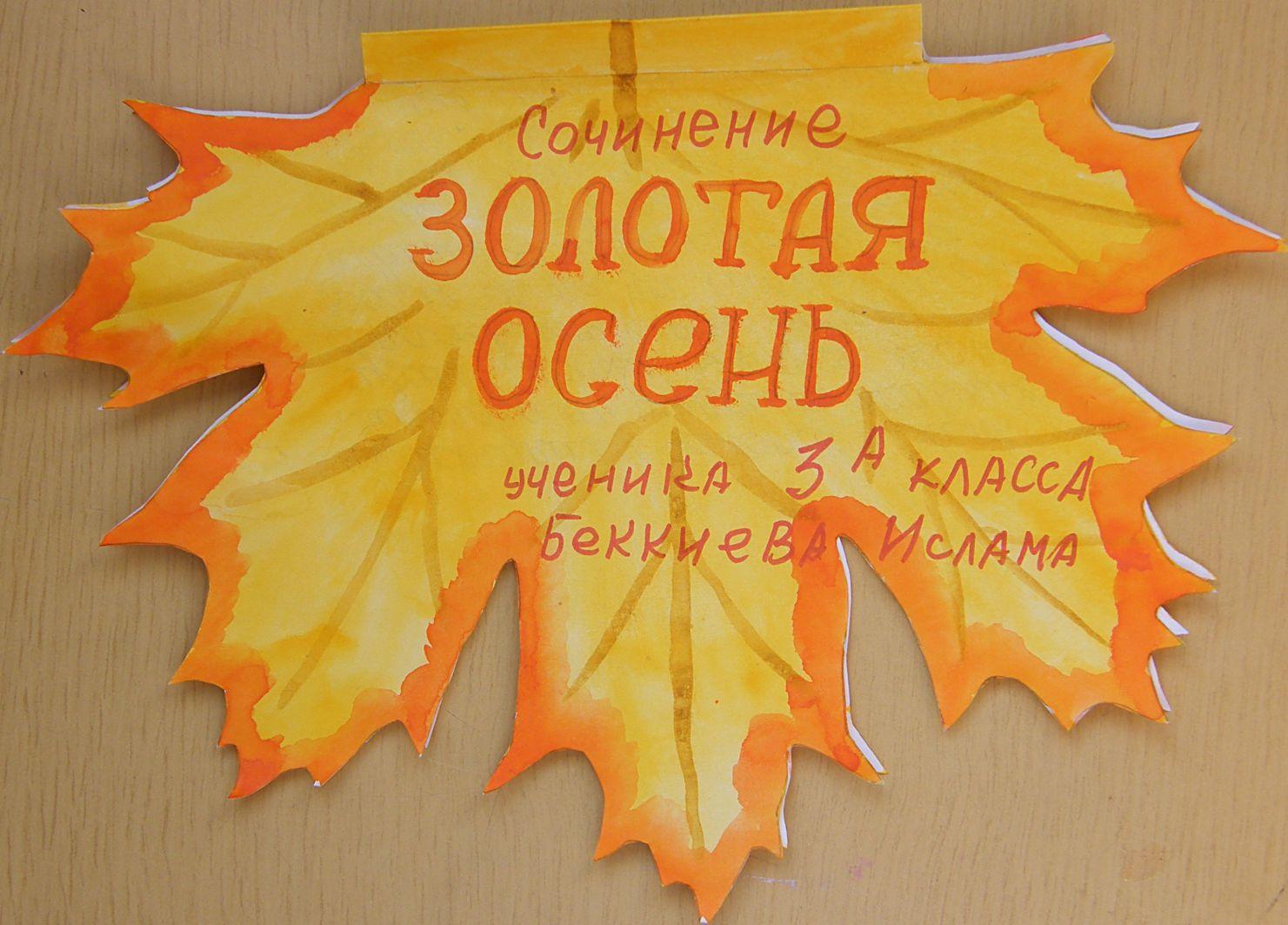 Сочинение золотая осень и картинки