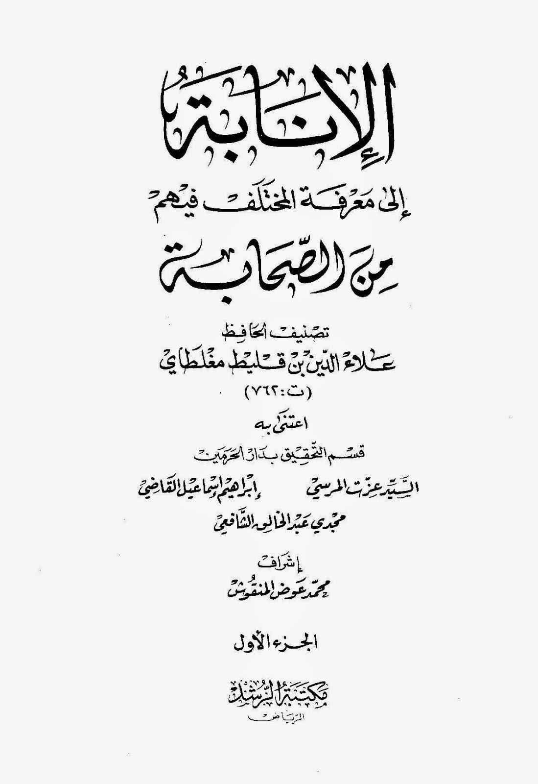 الإنابة إلى معرفة المختلف فيهم من الصحابة - علاء الدين مغلطاي