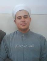 الشهيد أنس عمر أورفلي