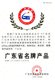 Сертификат  « Guangdong Famous Brand Product»  Сентябрь 2003 г.