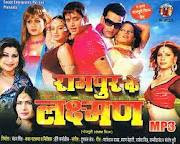 Rampur Ke Laxman 2010 Bhojpuri Movie Watch Online