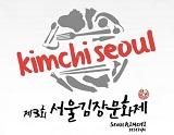 Seoul Kimchi Making & Sharing Festival