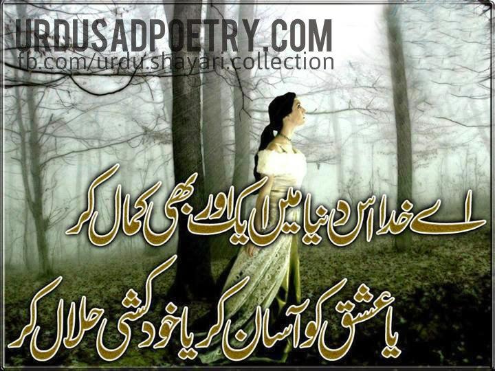 Aye Khuda Is