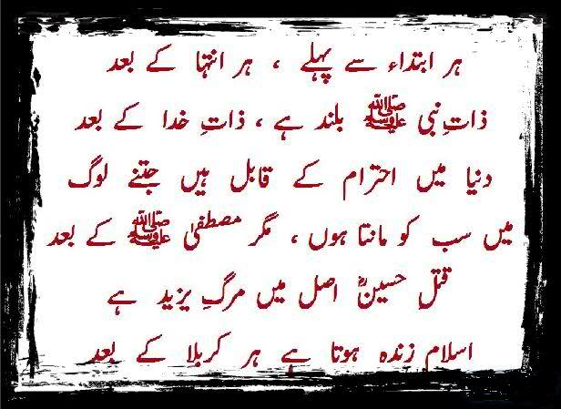 allama Iqbal Urdu Poetry on Karbala - Poem Of The Day 27th March 2013