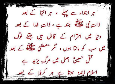 Allama Iqbal, Allama Iqbal Poetry, Allama Iqbal Image Poetry, Allama Iqbal Photo Poetry, Allama Iqbal Poetry Photo, Allama Iqbal Poetry Picture, Allama Iqbal Poetry Image, Karbala Poetry,