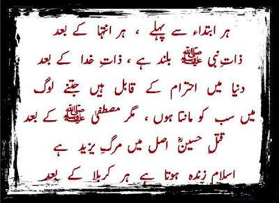 Dosti Urdu Poetry Urdu Poetry of Iqbal Urdu