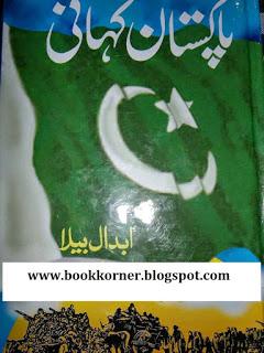 Pakistan Kahani By Abdal Bela PDF