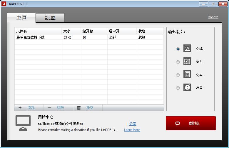 UniPDF Portable 免安裝綠色版推薦下載,PDF轉Word、PDF轉檔軟體(PDF轉JPG、DOC、TXT、PDF批次轉JPG)