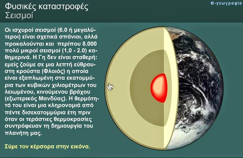 http://geogr.eduportal.gr/askhseis/earthquakes/er_quakes.htm