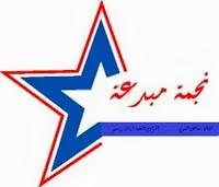 مدونة نجمة مبدعه