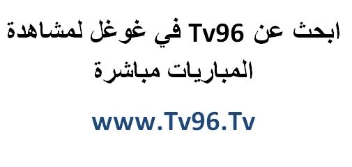 Tv96 | Koora online Tv | kooora live Tv