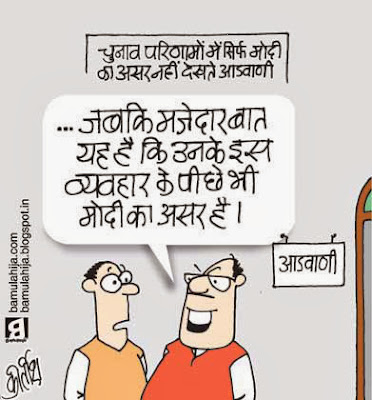 narendra modi cartoon, lal krishna advani cartoon, bjp cartoon, election result, assembly elections 2013 cartoons, indian political cartoon, cartoons on politics