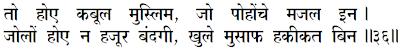 Sanandh by Mahamati Prannath - Chapter 21 Verse 36