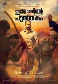 Iyobinte Pusthakam (2014) Malayalam Movie Poster