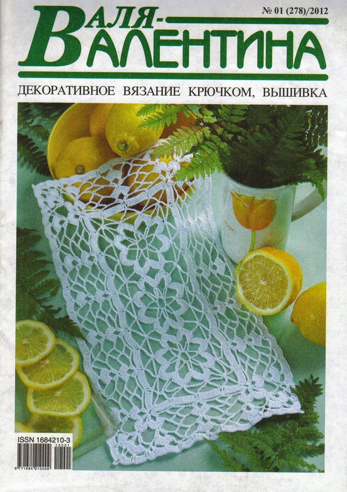 Валя-Валентина № 1(278)2012