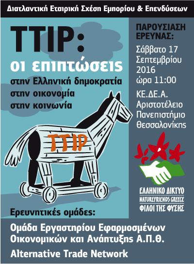 17 Σεπτεμβρίου: Παρουσίαση έρευνας   TTIP & οι επιπτώσεις στην Ελλάδα