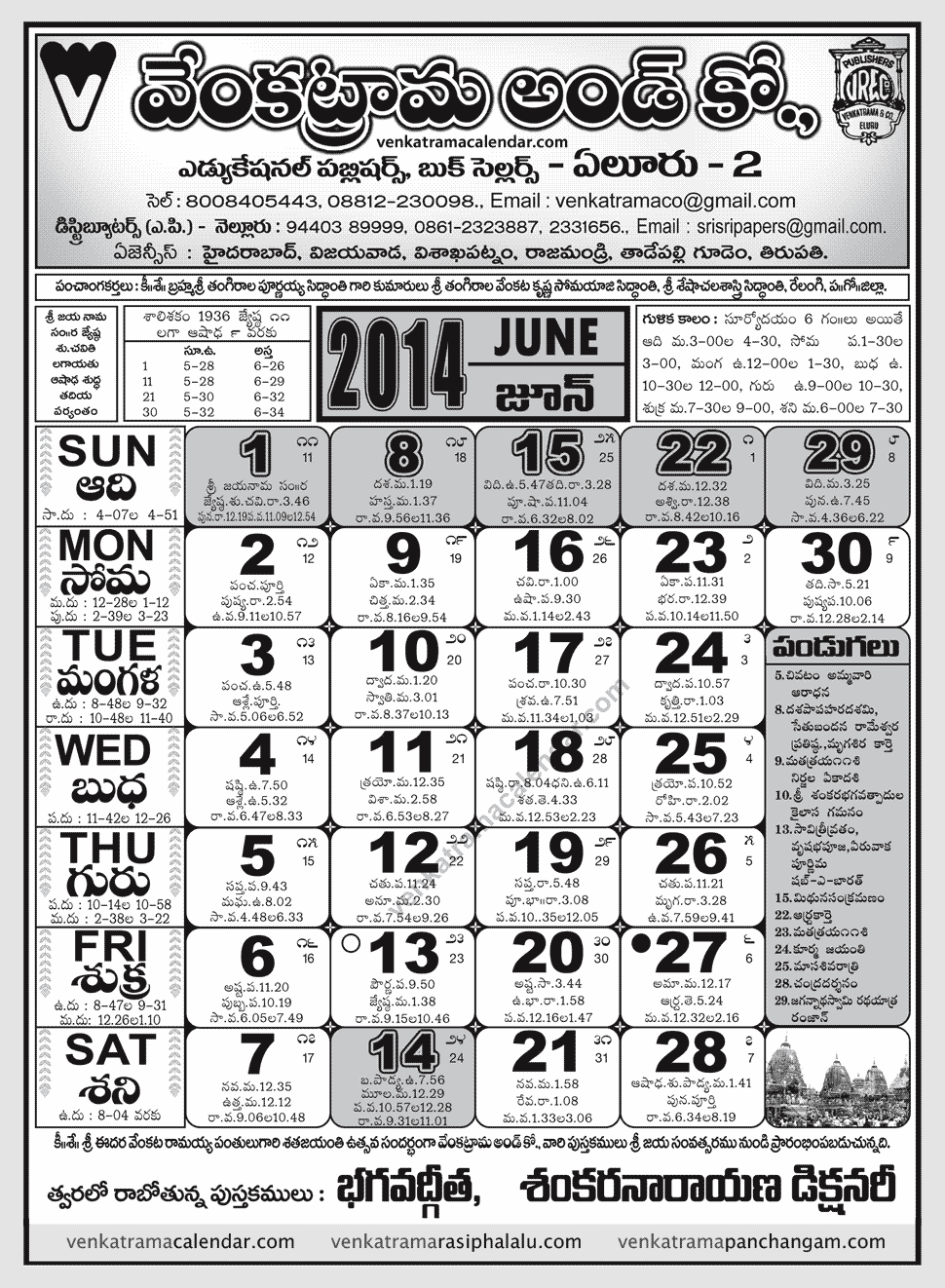 June Telugu Calendar : Venkatrama co calendar june telugu