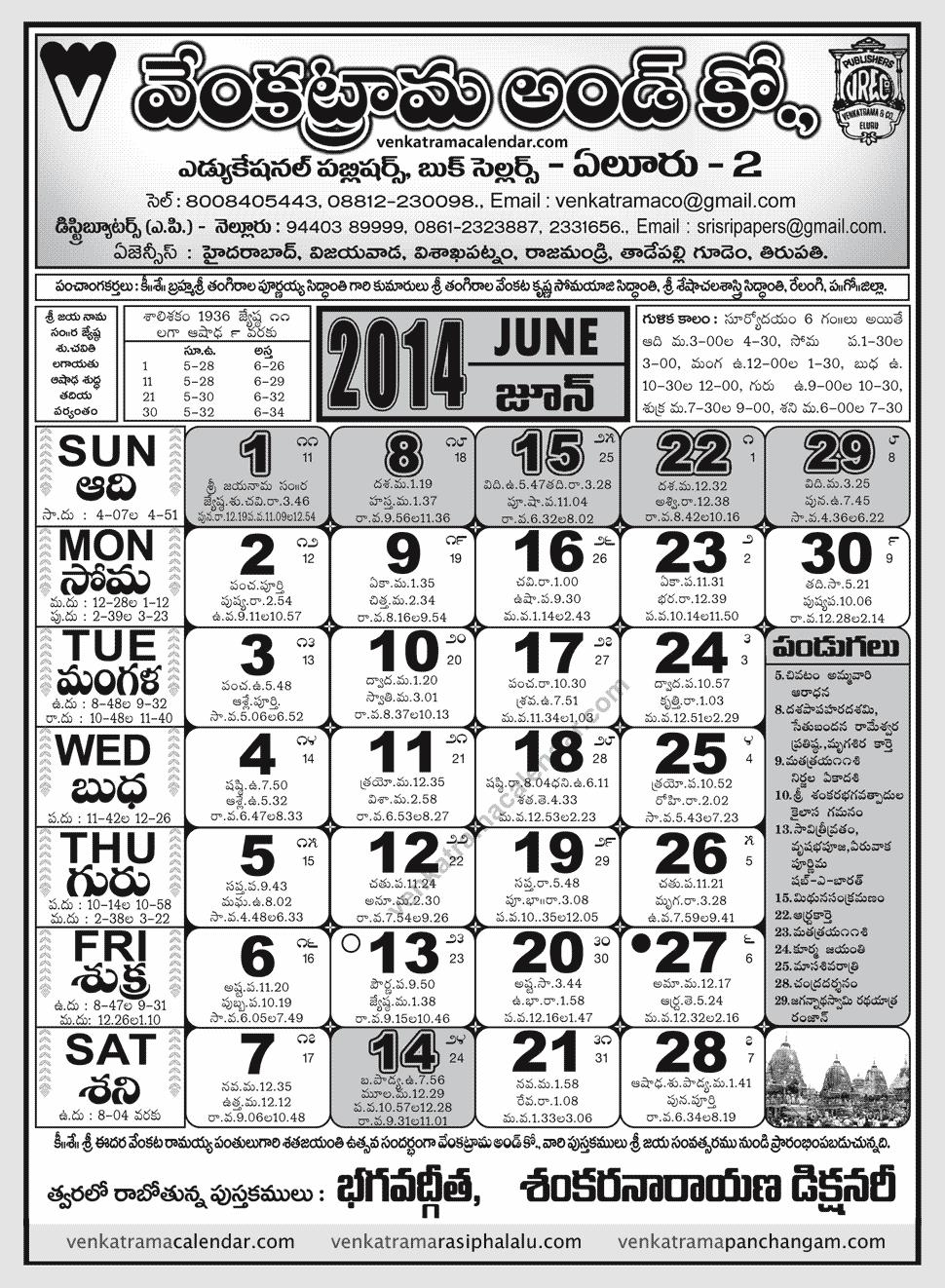 Venkatrama Calendar June : Venkatrama co calendar june telugu