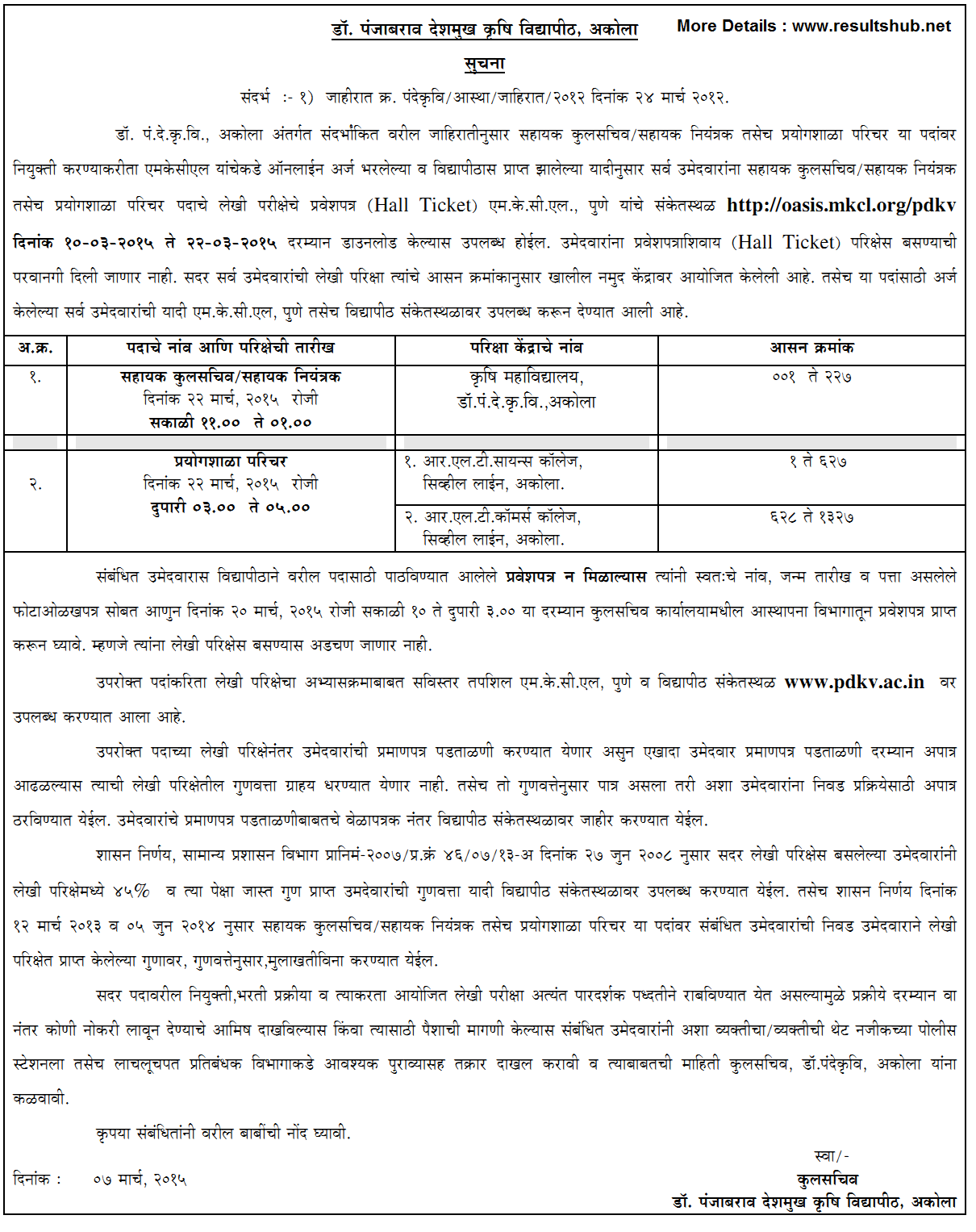 PDKV Akola Recruitment 2015 Hall Ticket Admit Card