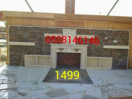مدافئ حجريه 1499