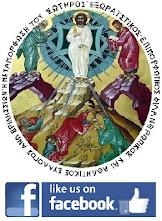 Βρείτε μας στο facebook!!!