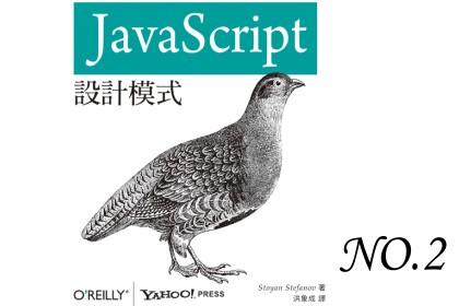 Javascript 設計模式(筆記)__(2) 函式