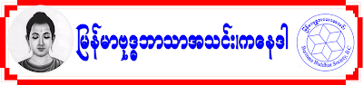 Burmese Buddhist Society,BC