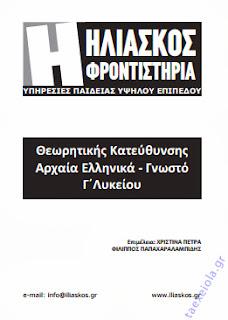σχολικο Βοηθημα Αρχαιων Ελληνικων κατευθυνσης γνωστο Γ Λυκειου