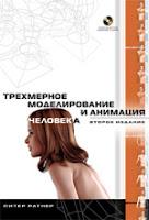 Книга «Трехмерное моделирование и анимация человека»