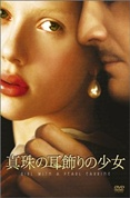 Het meisje met de parel [DVD]