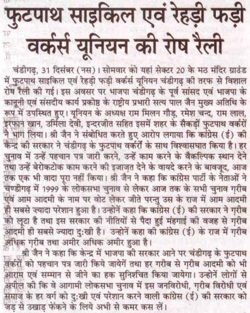 फुटपाथ साइकिल एवं रेहड़ी फड़ी वर्कर्स युनियन की रोष रैली को संबोधित करते हुए श्री सत्य पाल जैन ने आरोप लगाया कि कांग्रेस की केंद्र सरकार ने चंडीगढ़ के फुटपाथ वर्करों के साथ विश्वासघात किया है।