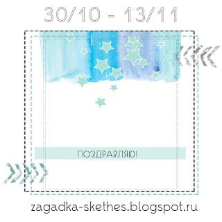 +++Скетч-открытка 94 до 13/11