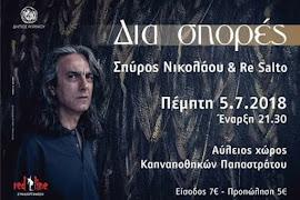 Συναυλία με Σπύρο Νικόλαου & ReSalto