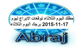حظك اليوم الثلاثاء توقعات الابراج ليوم 17-11-2015 برجك اليوم الثلاثاء