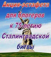 АКЦИЯ БЛОГЕРОВ