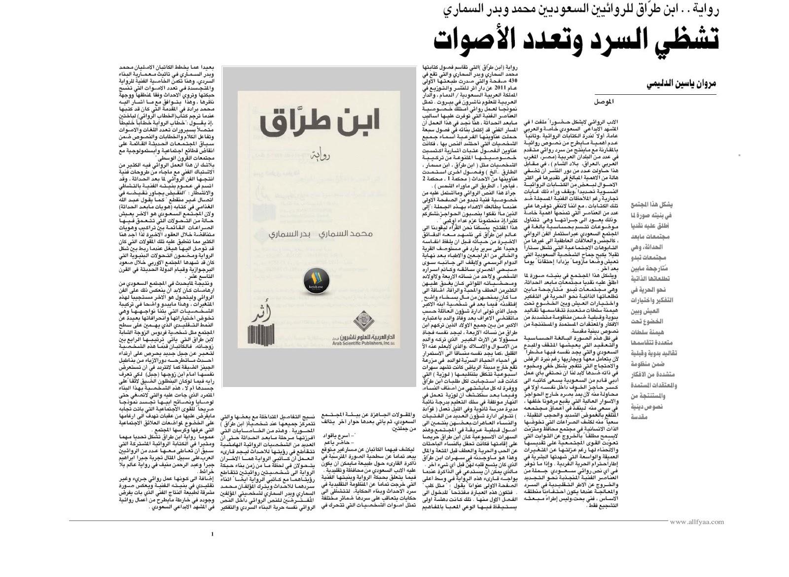 مدو نة مروان ياسين الدليمي