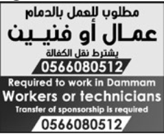 28.04.2017 REQUIRED TO WORK IN DAMMAM WORKERS OR TECHNICIANS