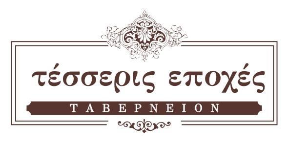 ΤΕΣΣΕΡΙΣ ΕΠΟΧΕΣ (ΤΑΒΕΡΝΕΙΟΝ)