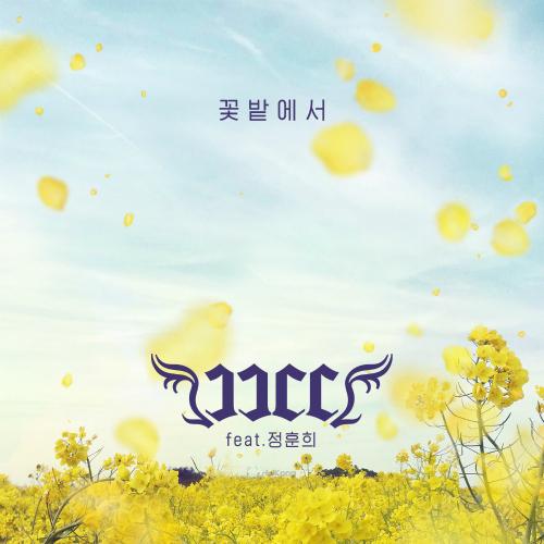 [Single] JJCC – JJCC 3rd Digital Single `On the Flower Bed`