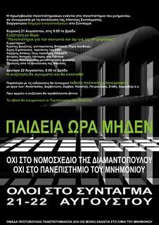 ΕΚΤΑΚΤΟ:Όλοι στο Σύνταγμα για την παιδεία