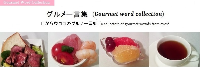グルメ一言集(Gourmet Word Collection)