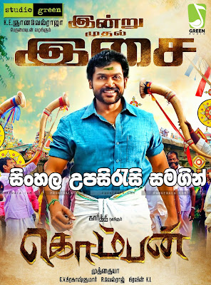 Komban 2015 Tamil Full movie With Sinhala Subtitle