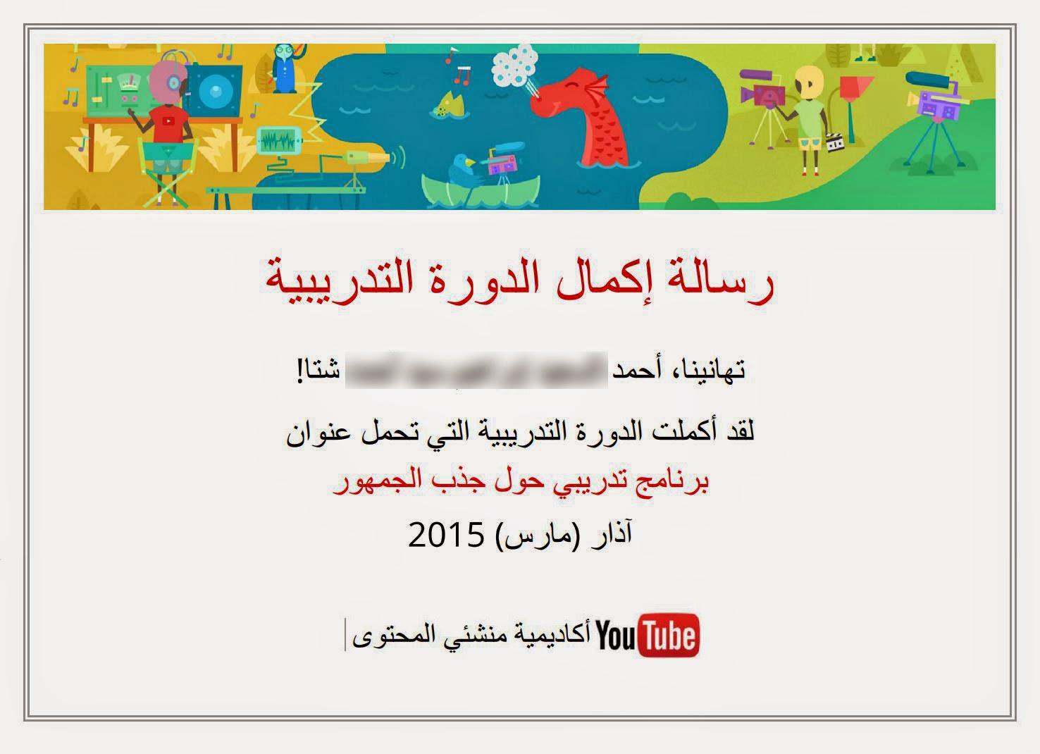 الحصول على دورة تدريبية وشهادة إتمام من أكاديمية منشئي المحتوى التابعة ليوتيوب مجانا !! باللغة العربية - مدونة الحماية