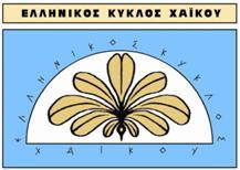 Ελληνικός Κύκλος Χαϊκού