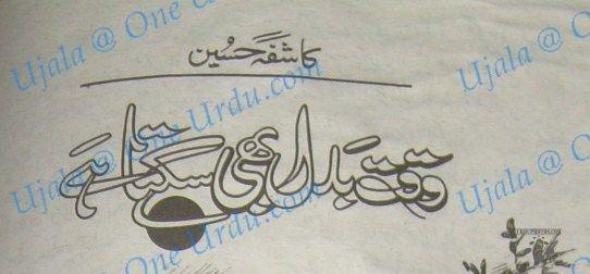 Waqt badal bhi sakta hai by Kashifa Hussain Online Reading