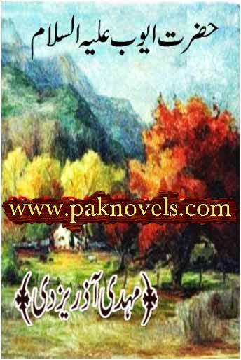 Hazrat Ayub A.S By Mehdi Azar Yazdi