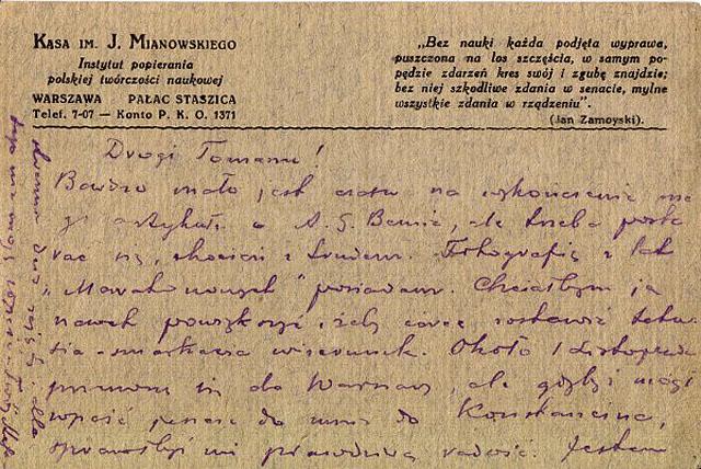 W zbiorach Muzeum Lat Szkolnych Stefana Żeromskiego w Kielcach znajduje się o karta pocztowa z 20.10.1924, sygnowana przez autora Syzyfowych prac. Jest to krótki list pisany do przyjaciela z lat szkolnych – Tomasza Ruśkiewicza.