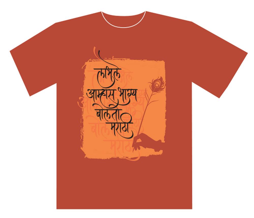 ... ) Marathi slogan Tshirt + Marathi tshirt + Marathi Tshirts + Raigad