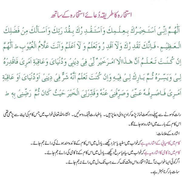 Istikhara nikalne ki dua namaz aur tarika pk live info for Table yaad karne ke tarike
