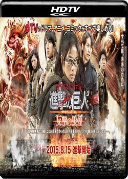 Attack on Titan Smoke Signal of Fight Back (2015) 480p HDTV Subtitle Indonesia
